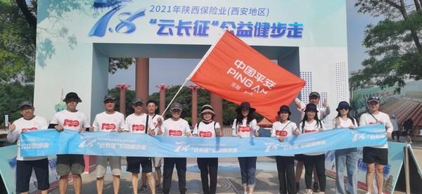 """平安人寿陕西分公司组织开展""""7.8全国保险公众宣传日""""系列活动"""