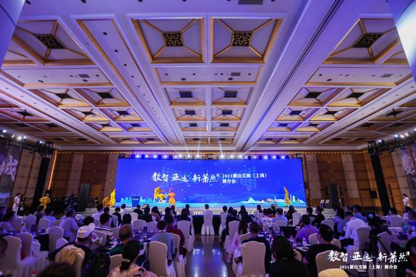 数智•亚运•新萧然 -- 2021萧山文旅(上海)推介会举行