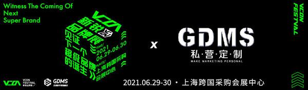 首届VCON新锐品牌展在沪举办