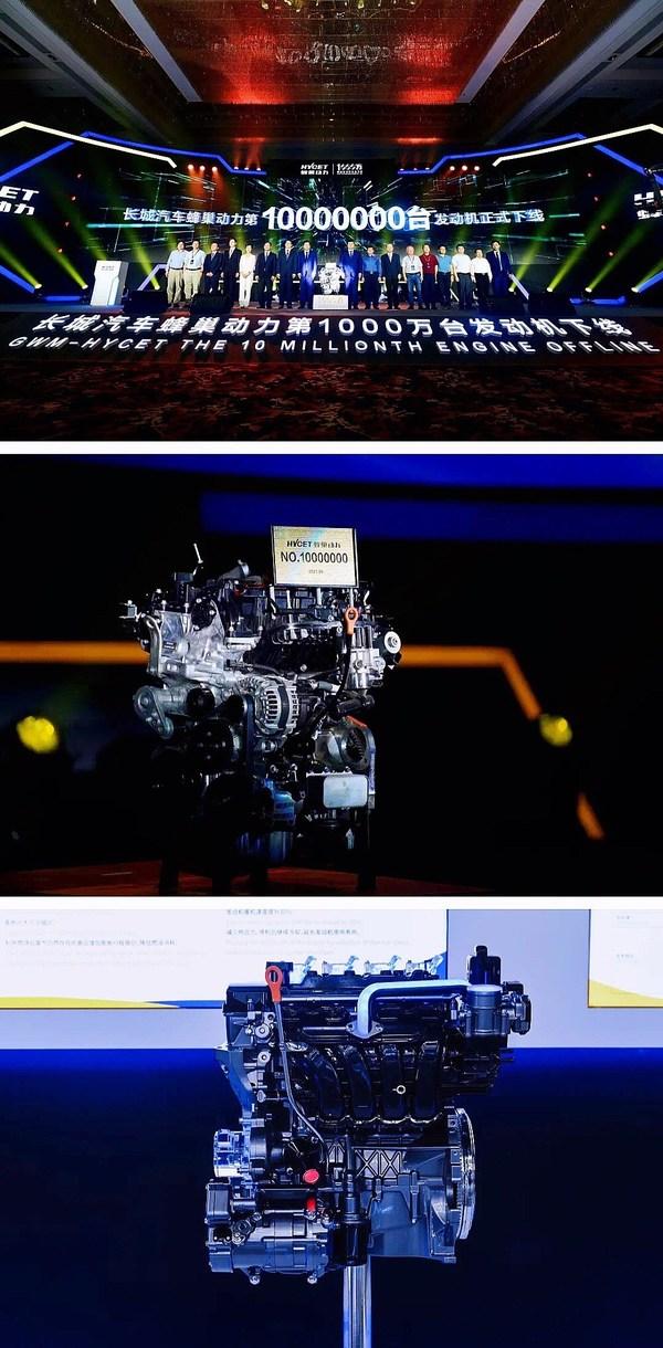 GWMの1000万基目のエンジンが製造され、新たに23の動力計画が発表される