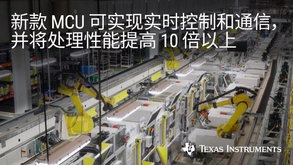 TI全新Sitara™AM2x系列重新定义MCU 处理能力比现有器件提高10倍
