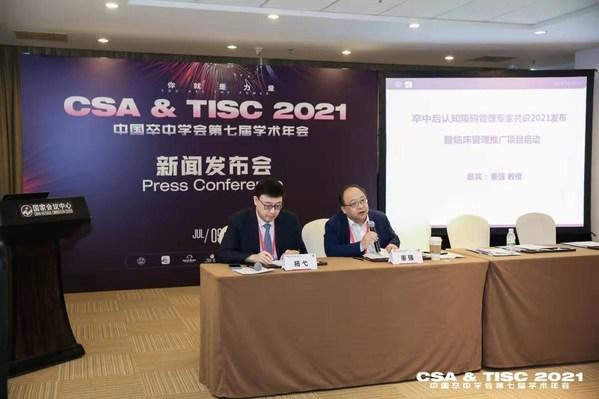 中国卒中学会第七届学术年会新闻发布会现场