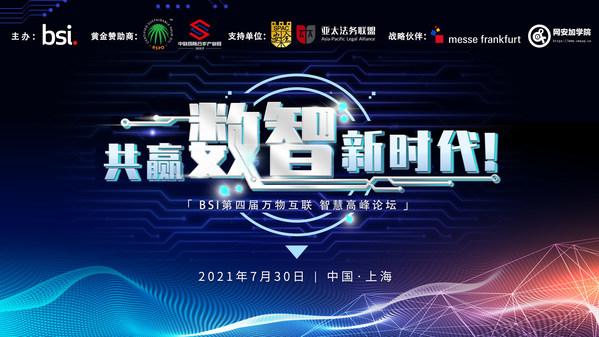 """共赢""""数智""""新时代,BSI第四届万物互联智慧高峰论坛即将开启"""