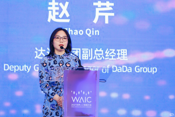 """Zhao Qin delivered a speech titled """"New Transcendence of Women in Science and Technology during the Digital Transformation"""" at the WAIC · AI Women Forum"""