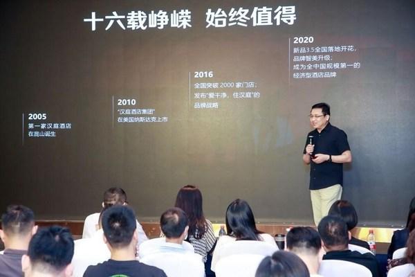 聚焦经济型酒店投资热点 汉庭酒店投资前瞻论坛在沪举办