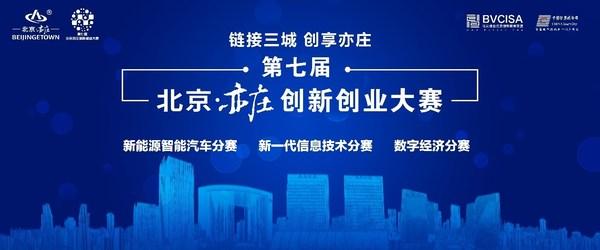 """""""链接三城,创享亦庄""""第七届北京亦庄创新创业大赛正式启动报名"""