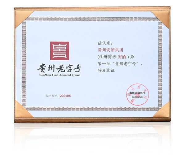 """""""贵州两大历史名酒""""贵州安酒:守青山,承匠心,酿经典"""