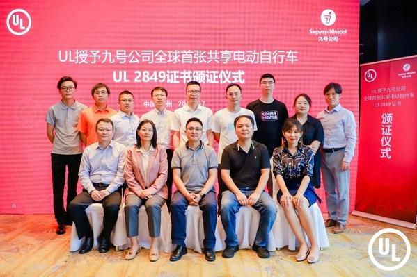 UL授予九号公司全球首张共享电动自行车UL 2849证书