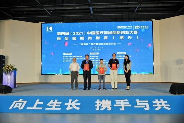 第四届(2021)中国医疗器械创新创业大赛微创器械类微创器械类一等奖