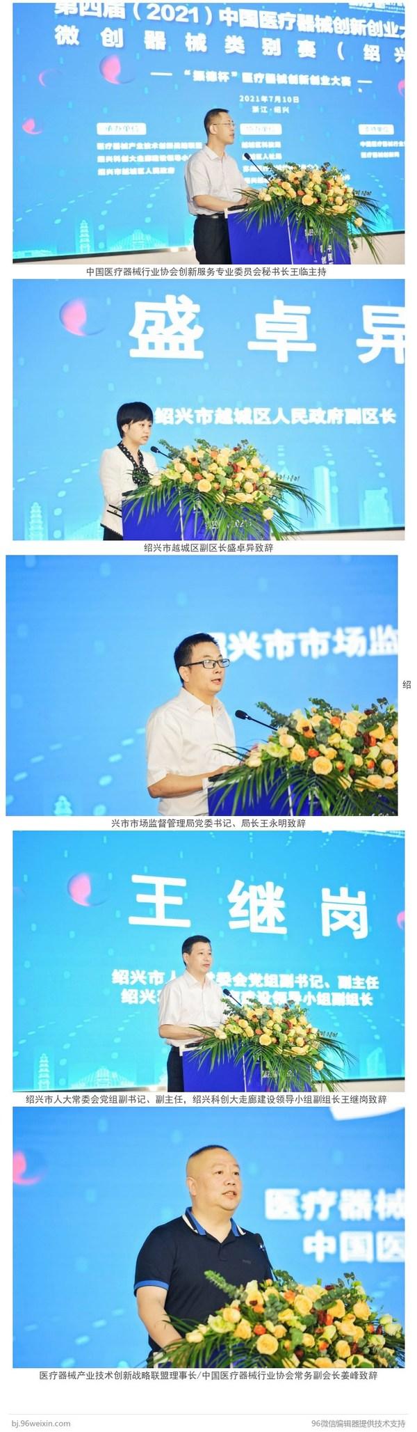 第四届(2021)中国医疗器械创新创业大赛赛事在浙江绍兴拉开帷幕