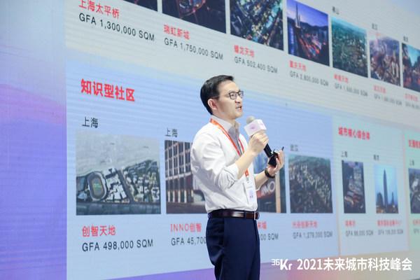瑞安管理及中国新天地执行董事张斌在会上发表主题演讲