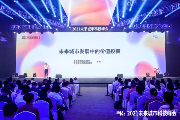 2021未来城市科技峰会开幕,瑞安房地产助力智慧城市创新发展