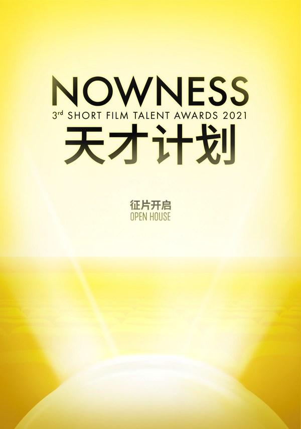 NOWNESS第三届天才计划开启征片