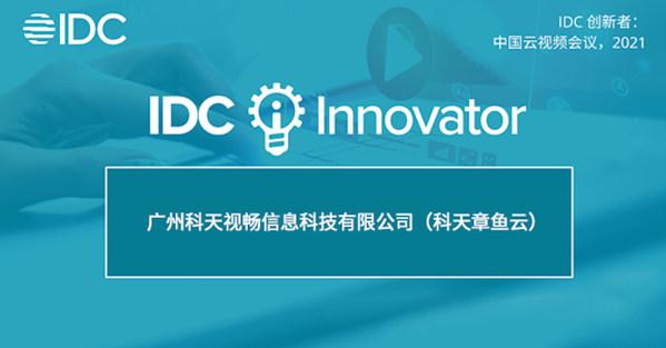 领跑音视频智能解决方案,科天云荣登IDC创新者榜单