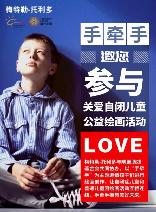 梅特勒-托利多与晓更基金会牵手 帮助自闭症儿童描绘多彩人生