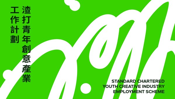 Launch of Standard Chartered Youth Creative Industry Employment Scheme