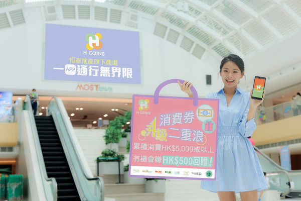 """The first consumption voucher under the government's Consumption Voucher Scheme will be disbursed on 1 August 2021. On the same day, seven shopping malls run by Henderson Land – MCP CENTRAL & MCP DISCOVERY, MOSTown, KOLOUR - Tsuen Wan I & II, KOLOUR - Yuen Long, Shatin Centre - Shatin Plaza, Trend Plaza and Square Mile – are launching the """"Two-wave Consumption Voucher Upgrade"""" promotion."""