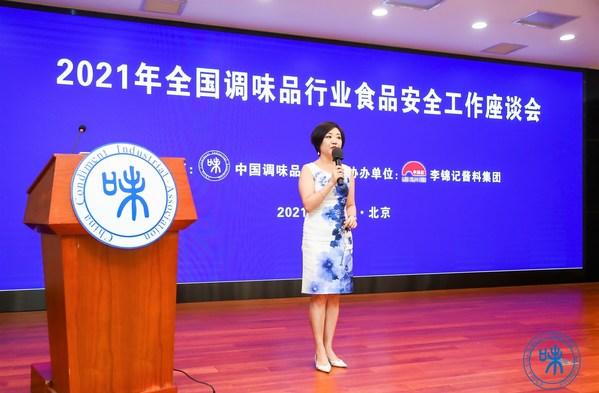 李锦记连续第13年助力全国调味品行业食品安全工作座谈会