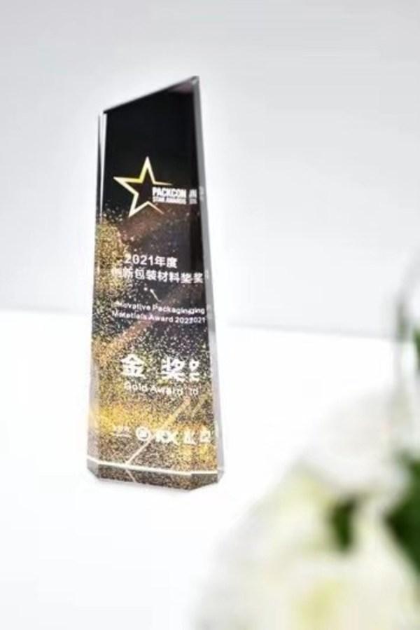 UPM出席2021中国包装容器展,荣获年度创新包装材料金奖