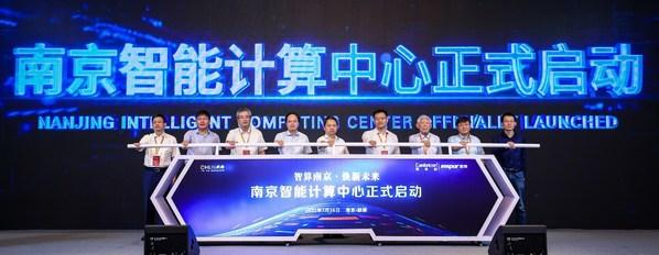 长三角地区最高算力:南京智能计算中心正式投运