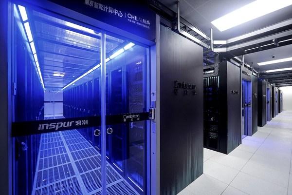 南京智能计算中心当前AI计算能力达每秒80亿亿次