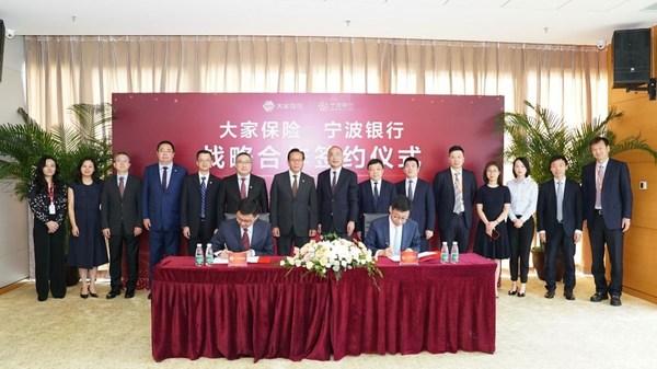 大家保险与宁波银行签署战略合作协议