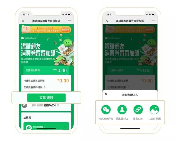 於2021年7月16日至7月18日,每次成功邀請1位親友且親友於2021年7月20日或之前選用WeChat Pay HK登記領取消費券並收到政府處理登記申請的短訊後,都可獲得高達HK$70獎賞!