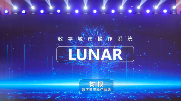 数字城市操作系统LUNAR OS发布