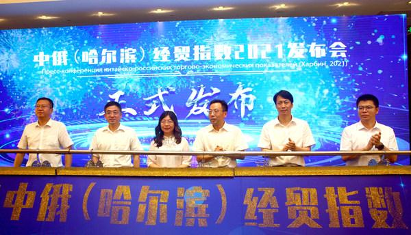 新华丝路:中俄(哈尔滨)经贸指数报告(2021)正式发布