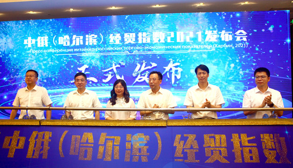 中俄(哈爾濱)經貿指數報告(2021)週三在中國東北部黑龍江省哈爾濱發佈