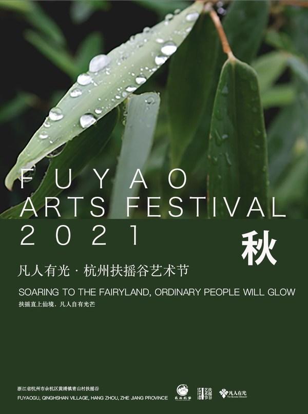 2021凡人有光 -- 杭州扶摇谷艺术节宣布启动早鸟票开售