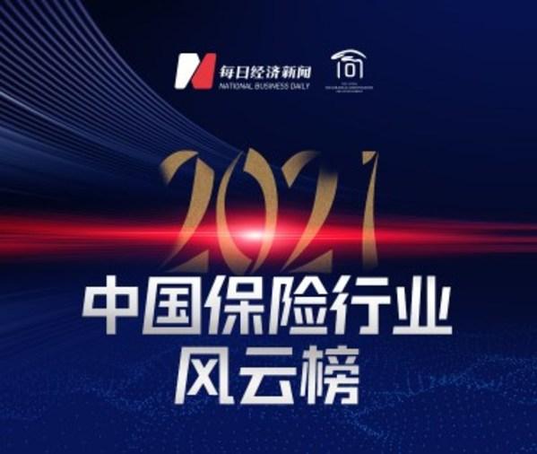 """大家人寿荣登""""2021中国保险行业风云榜"""""""