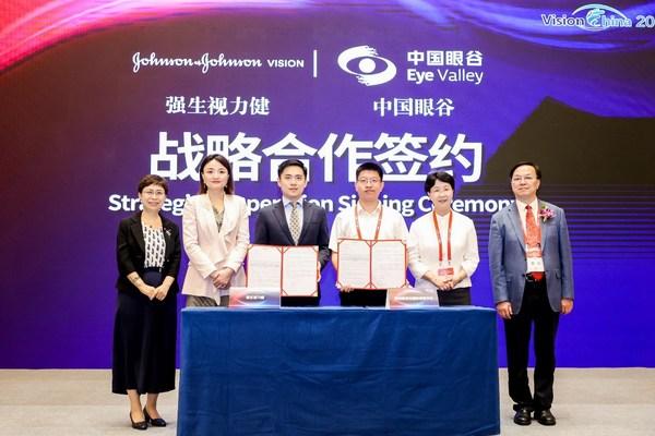 强生视力健与中国眼谷达成战略合作,助力中国眼健康事业发展