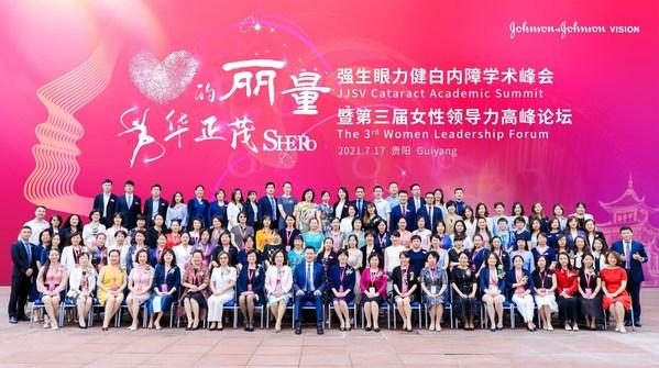 强生眼力健白内障学术峰会暨第三届女性领导力高峰论坛全体嘉宾合影