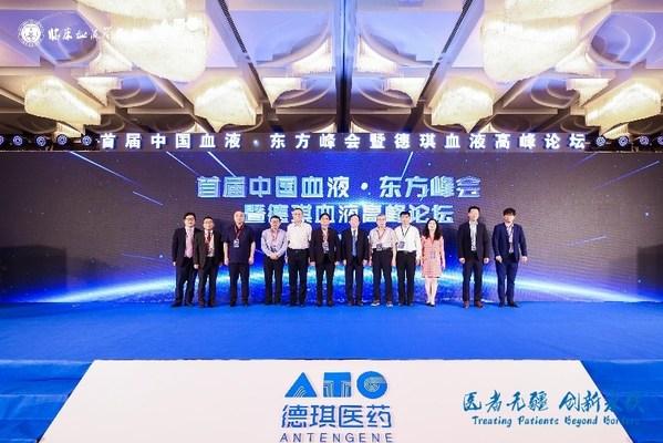 首届中国血液东方峰会暨德琪血液高峰论坛在上海召开