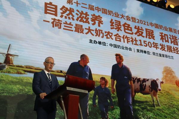 菲仕兰力推可持续发展的奶业全产业链经验