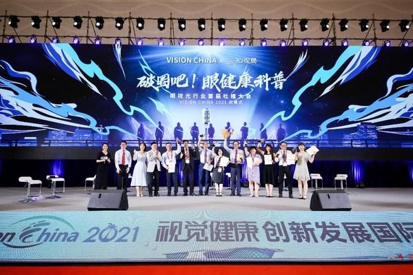 依视路联合知视局™举办首届眼视光行业吐槽大会