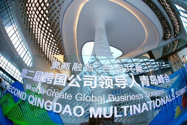 The 2nd Qingdao Multinationals Summit kicks off