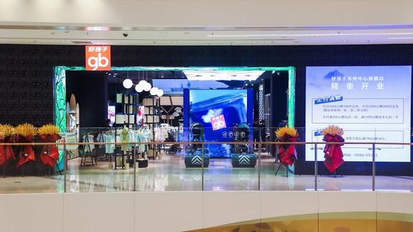 好孩子全球旗舰店落户苏州中心,打造母婴数智化沉浸式购物体验