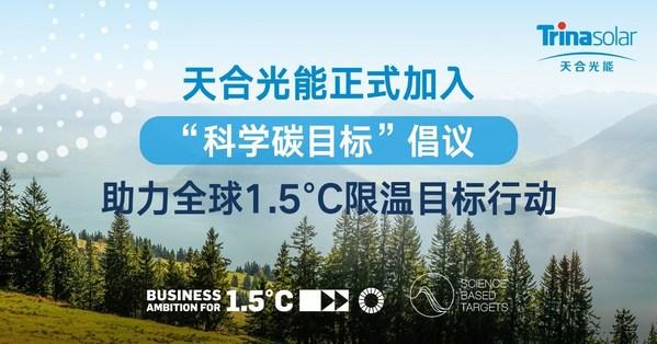 """天合光能加入""""科学碳目标""""全球倡议 助力1.5摄氏度限温目标行动"""