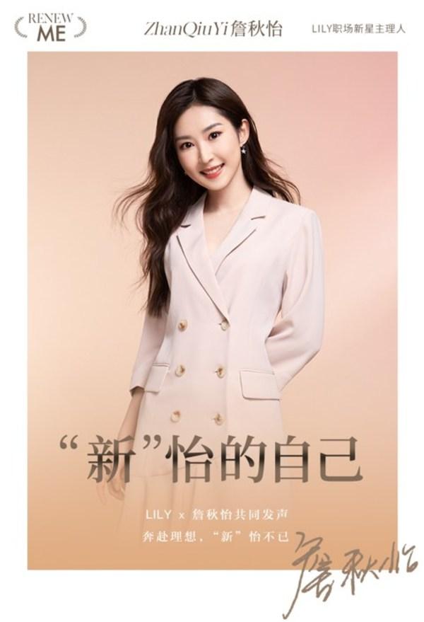 """詹秋怡携手LILY商务时装演绎职场新风潮 打造""""新怡""""的自己"""