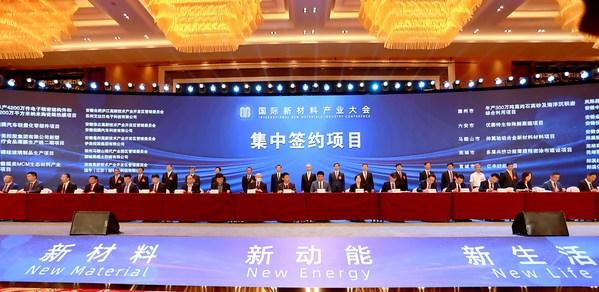 พิธีลงนามโครงการที่จัดขึ้นระหว่างการประชุมอุตสาหกรรมวัสดุใหม่นานาชาติ ในเมืองเปิ้งปู้ มณฑลอานฮุย ทางตะวันออกของจีน เมื่อวันที่ 16 กรกฎาคม พ.ศ. 2564