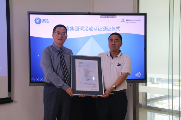 TUV莱茵向巴德富颁发首张中国乳液行业碳足迹认证证书