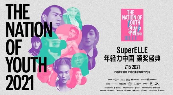 """《欣漾SuperELLE》第一届""""年轻力中国""""盛典在上海成功举办"""