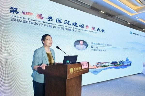 中国医学装备协会放射治疗装备技术分会高峰论坛召开