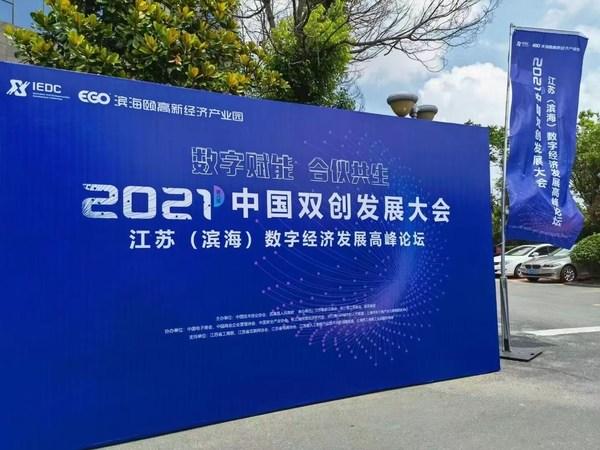 2021中国双创发展大会第一站·江苏(滨海)数字经济发展高峰论坛现场