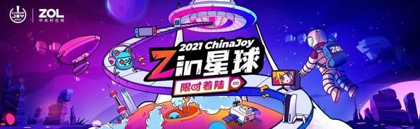 中关村在线将亮相ChinaJoy