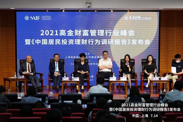 上海交通大学上海高级金融学院教授吴飞主持圆桌环节