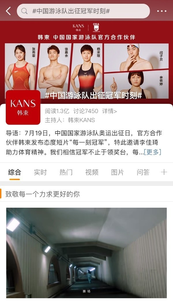 上美集团韩束携中国国家游泳队、李佳琦发布《每一刻冠军》态度短片