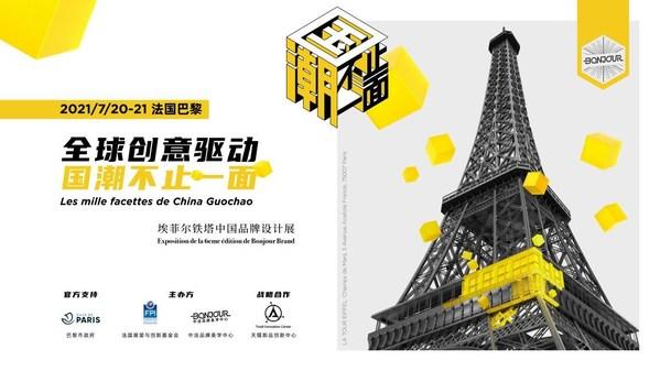 国潮不止一面,晨光文具携文创新品亮相上海时尚消费佳品巴黎展